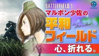 【 BF1 】マルボン少佐、心折れる。看護兵 Howell Automatic Fedorov バトルフィールド1 BATTLEFIELD1 女性 実況[ PS4 ]