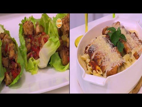 مكرونة بالجبنة البارميزان - سلطة لحم و كابوريا - لفائف الخس بالدجاج : عمايل إيديا حلقة كاملة