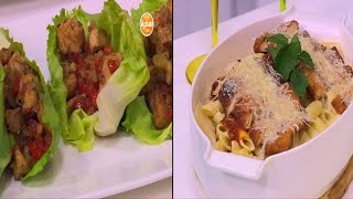 مكرونة بالجبنة البارميزان - سلطة لحم و كابوريا - لفائف الخس بالدجاج | عمايل إيديا حلقة كاملة