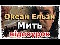 Океан Ельзи Мить розбір на гітарі від MuseTANG mp3