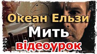 Океан Ельзи - Мить (MuseTANG відеоурок)