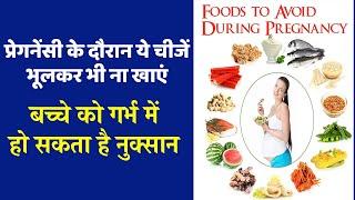 प्रेगनेंसी के दौरान इतनी चीज़े भूलकर भी ना खाए | FOOD TO AVOID DURING PREGNANCY | #PregnancyCare