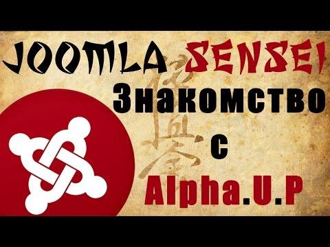74.Знакомство с AlphaUserPoints | Joomla