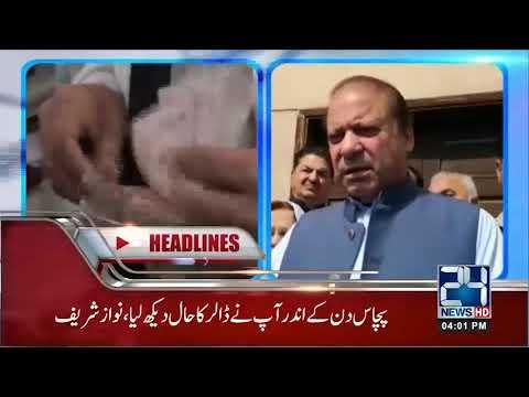 News Headlines | 4:00 PM | 15 Oct 2018 | 24 News HD thumbnail