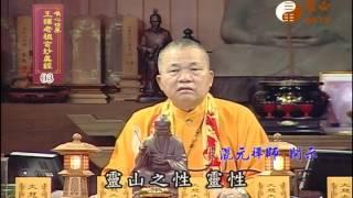 【王禪老祖玄妙真經003】| WXTV唯心電視台