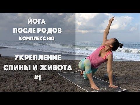 Йога после родов. Укрепление спины и живота - 1