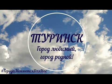 Туринск. Город любимый, город родной!