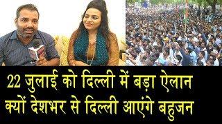 22 जुलाई को दिल्ली में बड़ा ऐलान/Big announcement in Delhi on July 22