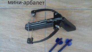 как сделать мини арбалет..how to make a mini crossbow