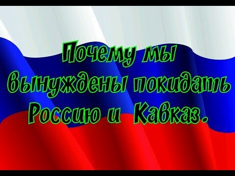 Почему кавказцы покидают Россию?