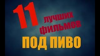 """Список 11 фильмов """"ПОД ПИВО"""""""