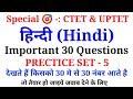 हिंदी के 30 अति महत्वपूर्ण प्रश्न || प्रैक्टिस सेट - 5 || online study with Dk