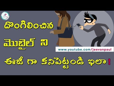 How To Find Lost Android Phone | In Telugu | By Jeevan Paul
