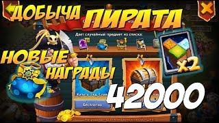 НОВАЯ ДОБЫЧА ПИРАТА, 42000 САМОВ, СКОЛЬКО ТОП ПЛЮШ...