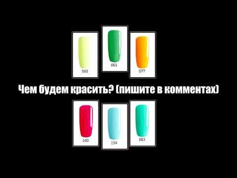 Шесть неоновых оттенков гель-лака/Лето 2019/Чем будем красить ногти?