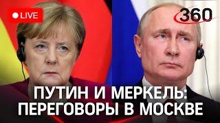 Владимир Путин и Ангела Меркель переговоры в Москве Прямая трансляция