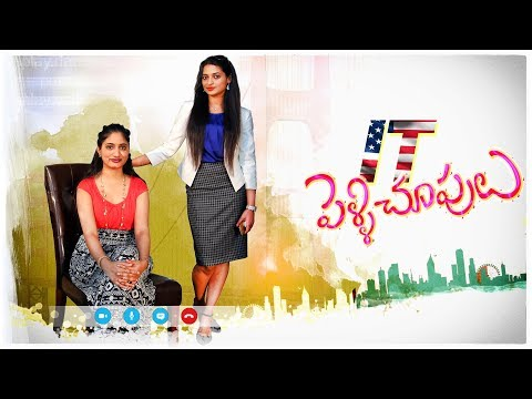 IT Pelli Choopulu ||Telugu Short film 2017 || Short Film Talkies ||directed by Sampath Kumar Manne