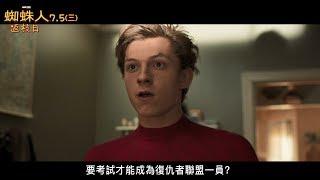 【蜘蛛人:返校日】蜘蛛人回歸復仇者聯盟