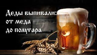 Деды выпивали - от меда до полугара