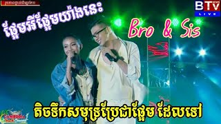 សុីអារម្មណ៍ណាស់ Bro & Sis - ឌី សូនីតា & អាឡិចសូរា/ Di Sonita & Alexora - បុណ្យសមុទ្រក្រុងកែប concert