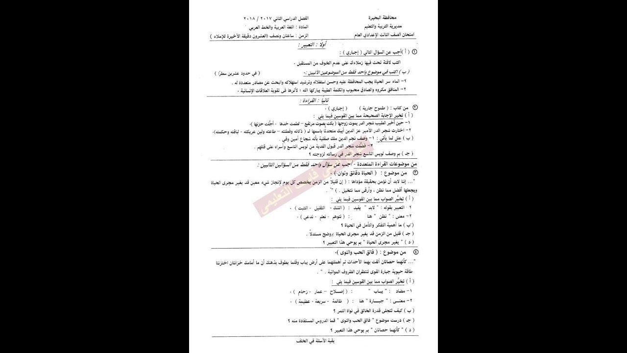 تسريب إمتحان اللغة العربية الصف الثالث الاعدادي لمحافظة الدقهلية و