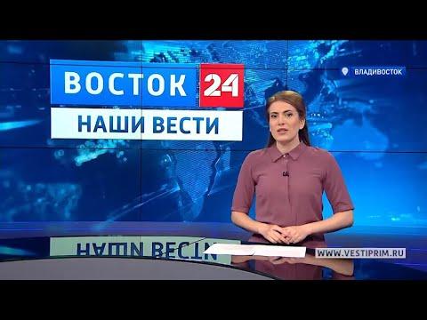 """Программа """"Восток 24: Наши вести"""" от 01.06.2020"""