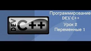 Уроки C++  Урок 2  Переменные 1