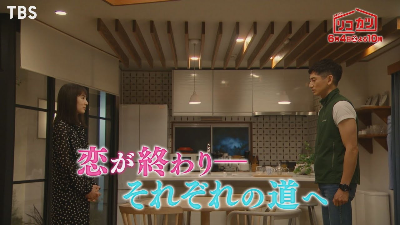 『リコカツ』6/4(金)#8 恋が終わり…それぞれの道へ 2人の選択とは!?【TBS】