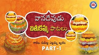 v6 song bathukamma