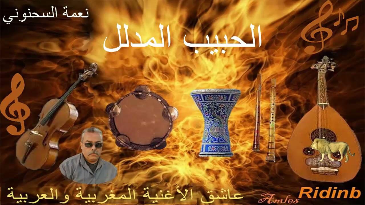 903. No3ma Sa7nouni Al7abibou Lmodalal _ نعمة السحنوني الحبيب المدلل
