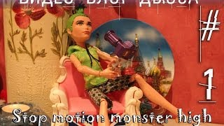 Stop motion monster high# Видео блог Дьюса;)