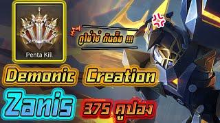 RoV : รีวิวสกิน Zanis Demonic Creation 375 คูปองสุ่มครั้งเดียวได้ !