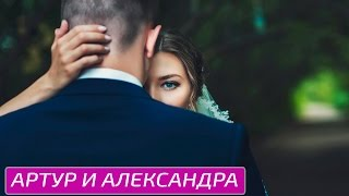 Свадьба видео ● Артур и Александра ● Проведение свадьбы в Уфе ● Свадебное агентство Галерея