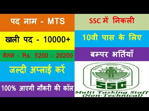 SSC MTS 2019 Exam Recruitment Online Application Form Notification