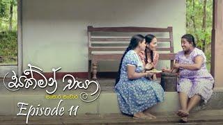Sakman Chaya   Episode 11 - (2021-01-04)   ITN Thumbnail