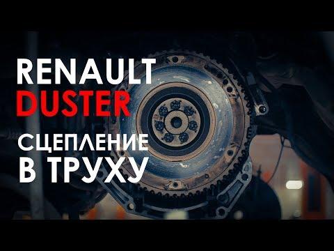 Сцепление Рено Дастер в труху