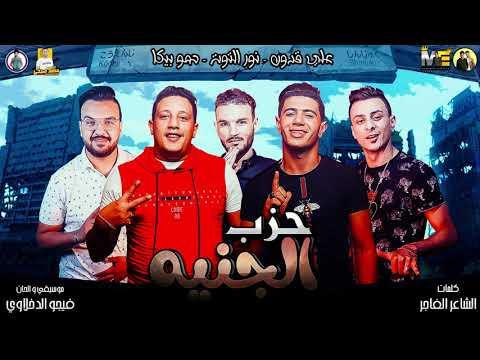 """كليب مهرجان """" حزب الجنيه """" حمو بيكا - نور التوت - علي قدورة - فيجو الدخلاوي"""