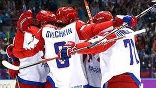 Олимпиада в Сочи 2014 Хоккей Россия - Словакия 1-0 Александр Радулов финальный забитый буллит
