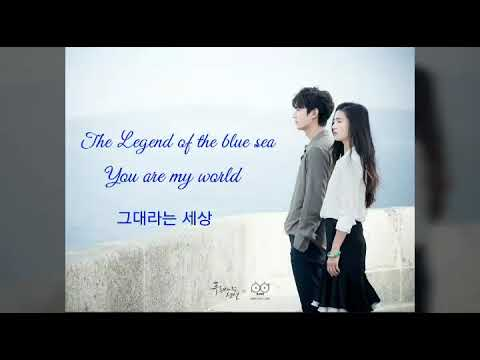 Yoon mi rae_you are my world(푸른 바다의 전설)-khmer lyrics