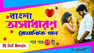 DJ SES REMIX ::::::::::::::: Superhit Bengali love Story Song || Fast Time Youtube || RSS_PRESENT
