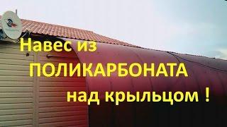видео Навес из поликарбоната на дачном или загородном участке