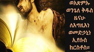 Eritrean Catholic Mezmur ~ራህዋ ሰላም ~ Rahwa Selam~