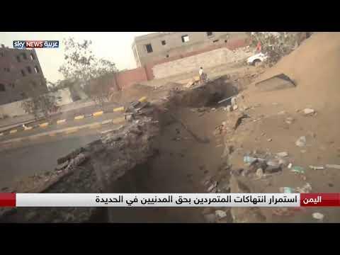 استمرار انتهاكات المتمردين بحق المدنيين في الحديدة  - نشر قبل 2 ساعة