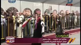 """ممثل الجالية المصرية بالكويت لـ""""صباح دريم"""" توفير كافة الخدمات لادلاء المصريين بأصواتهم"""