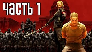 WOLFENSTEIN 2: THE NEW COLOSSUS Прохождение #1 ► ВОЛЬФЕНШТАЙН 2! НОВЫЙ КОЛОСС!