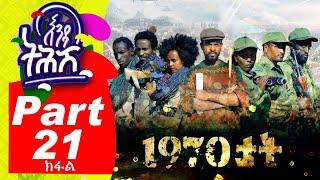 Ethiopia : Enda Tehish (እንዳ ትሕሽ) - 21 ክፋል | Tigrigna sitcom drama Part  -21- full - 2019