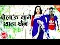 New Nepali Song | Bolau Namai Thaha Chhaina - Hemanta Shishir | Ft.Sanjeev Thakuri & Susmit Sapkota