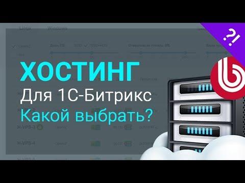 Какой хостинг выбрать для битрикс хостинг бесплатно с доменом ru бесплатно