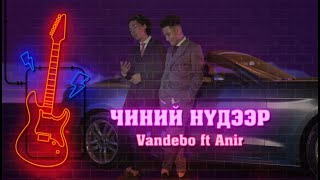 Vandebo - Chinii Nudeer ft. Anir (Official Lyric Video)