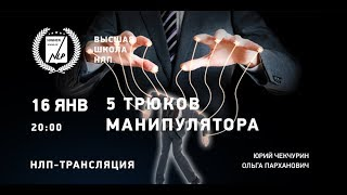 """НЛП-трансляция """"5 трюков для манипулятора"""""""